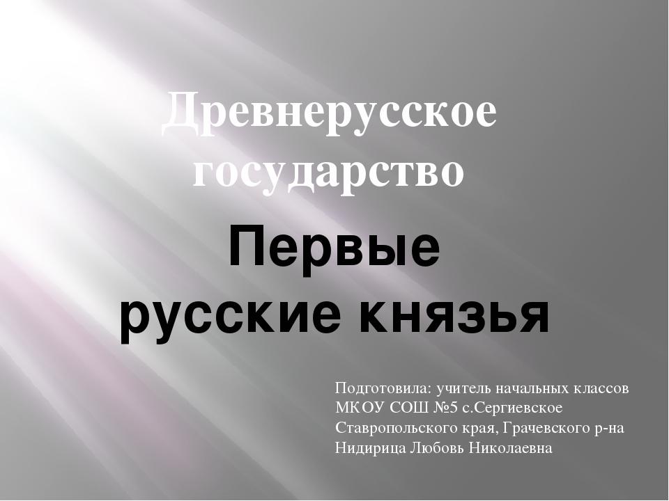 Древнерусское государство Первые русские князья Подготовила: учитель начальны...