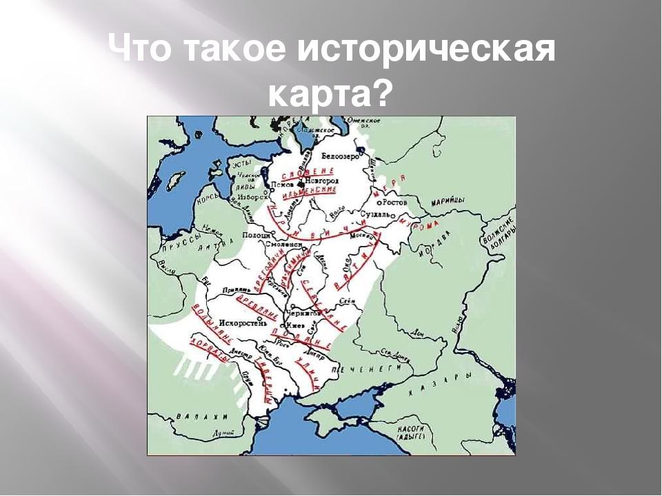 Что такое историческая карта?