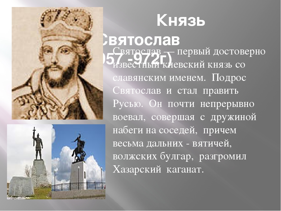 Князь Святослав (957 -972г) Святослав — первый достоверно известный киевский...