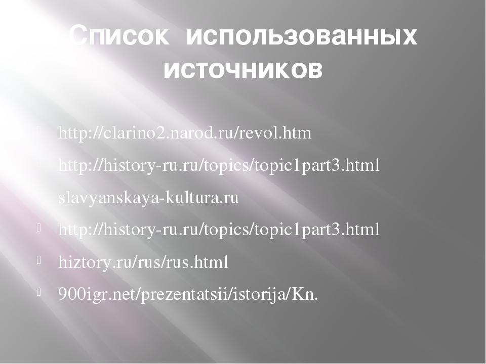 Список использованных источников http://clarino2.narod.ru/revol.htm http://hi...