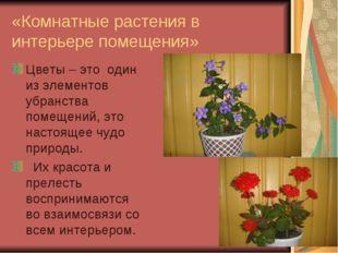«Комнатные растения в интерьере помещения» Цветы – это один из элементов убра