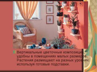 Вертикальные цветочные композиции, удобны в помещениях малых размеров. Растен