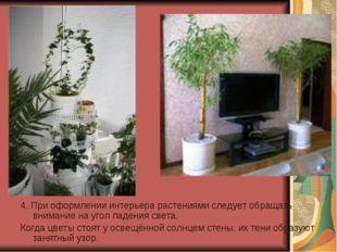 4. При оформлении интерьера растениями следует обращать внимание на угол паде