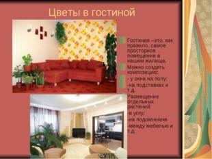 Цветы в гостиной Гостиная –это, как правило, самое просторное помещение в наш