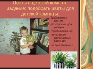 Цветы в детской комнате Задание: подобрать цветы для детской комнаты. Требова