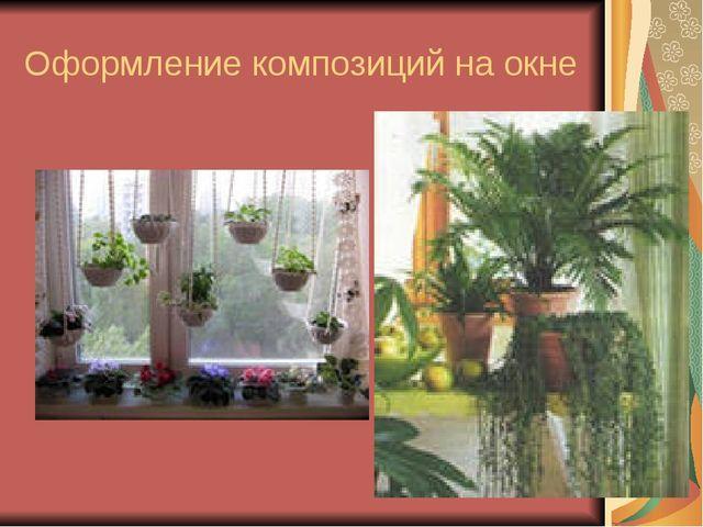 Оформление композиций на окне