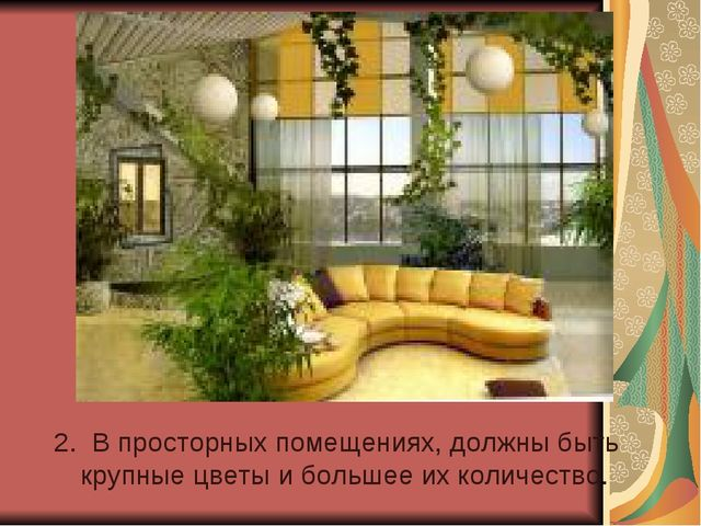 2. В просторных помещениях, должны быть крупные цветы и большее их количество.