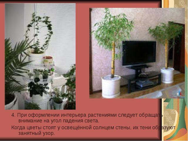 4. При оформлении интерьера растениями следует обращать внимание на угол паде...