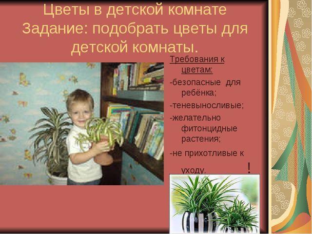 Цветы в детской комнате Задание: подобрать цветы для детской комнаты. Требова...