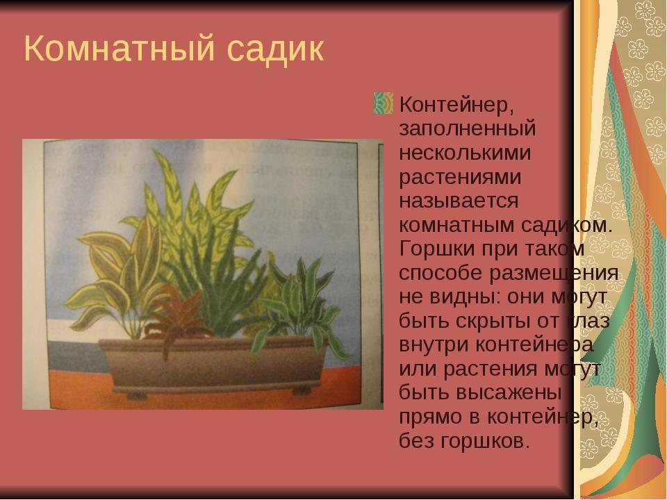 Комнатный садик Контейнер, заполненный несколькими растениями называется комн...