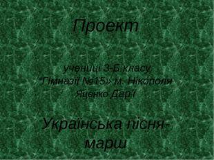 """Українська пісня- марш учениці 3-Б класу """"Гімназії №15» м. Нікополя Яценко Да"""