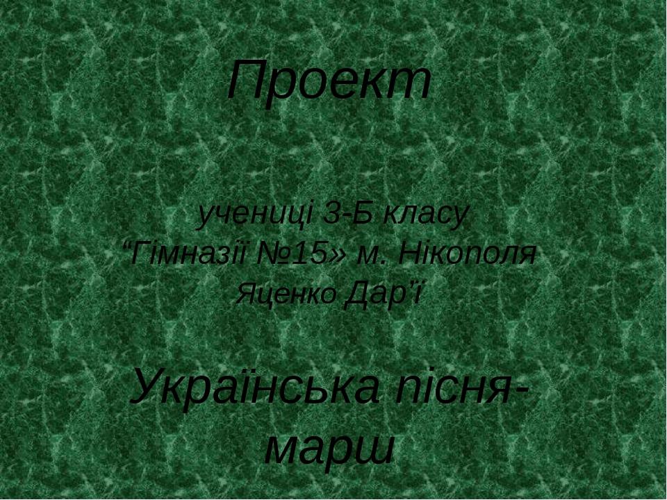 """Українська пісня- марш учениці 3-Б класу """"Гімназії №15» м. Нікополя Яценко Да..."""