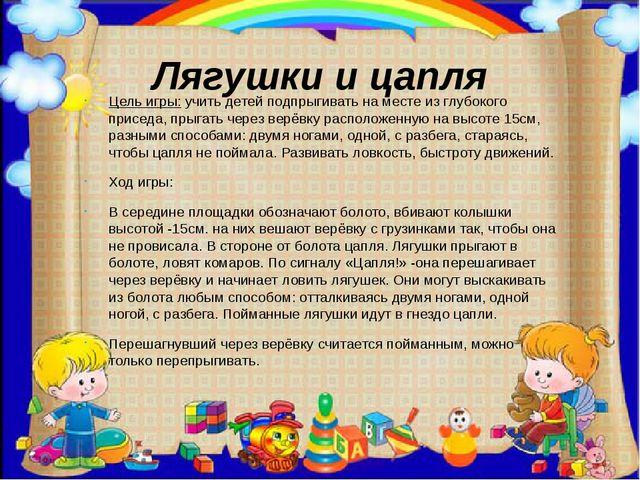 Лягушки и цапля Цель игры:учить детей подпрыгивать на месте из глубокого пр...