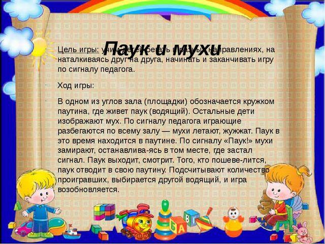 Паук и мухи Цель игры:учим детей бегать в разных направлениях, на наталкива...