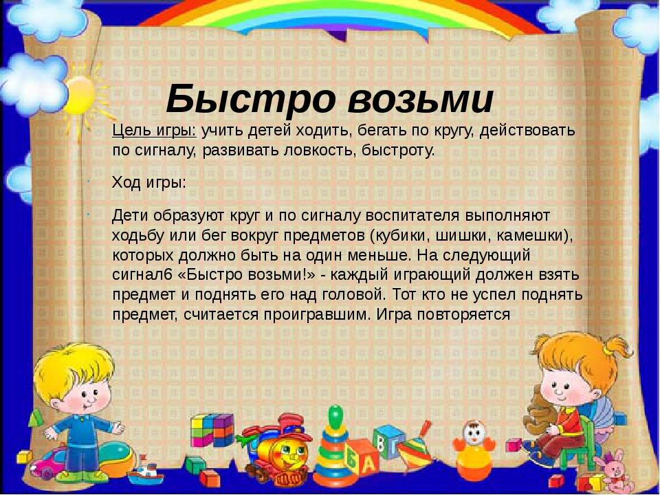 Быстро возьми Цель игры: учить детей ходить, бегать по кругу, действовать по...