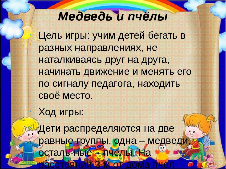 Медведь и пчёлы Цель игры:учим детей бегать в разных направлениях, не наталк...