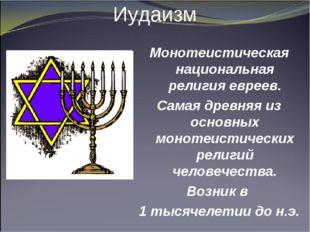 Иудаизм Монотеистическая национальная религия евреев. Самая древняя из основн