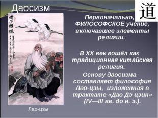 Даосизм Первоначально, ФИЛОСОФСКОЕ учение, включавшее элементы религии. В XX