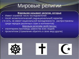 Мировые религии Мировыми называют религии, которые Имеют огромное число после