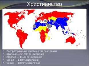 Христианство Распространение христианства по странам: Красный — 50-100 % насе