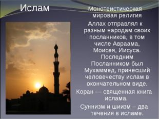Ислам Монотеистическая мировая религия Аллах отправлял к разным народам своих