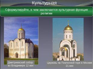 Культурная Сформулируйте, в чем заключается культурная функция религии Дмитри