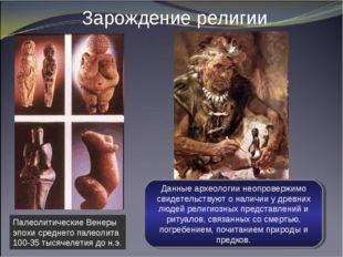 Зарождение религии Палеолитические Венеры эпохи среднего палеолита 100-35 тыс
