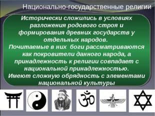 Национально-государственные религии Исторически сложились в условиях разложе