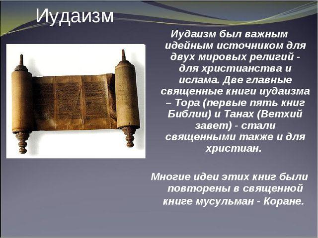 Иудаизм Иудаизм был важным идейным источником для двух мировых религий - для...