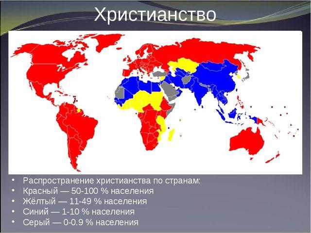 Христианство Распространение христианства по странам: Красный — 50-100 % насе...