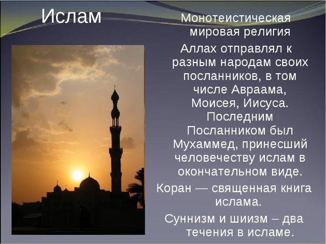 Ислам Монотеистическая мировая религия Аллах отправлял к разным народам своих...