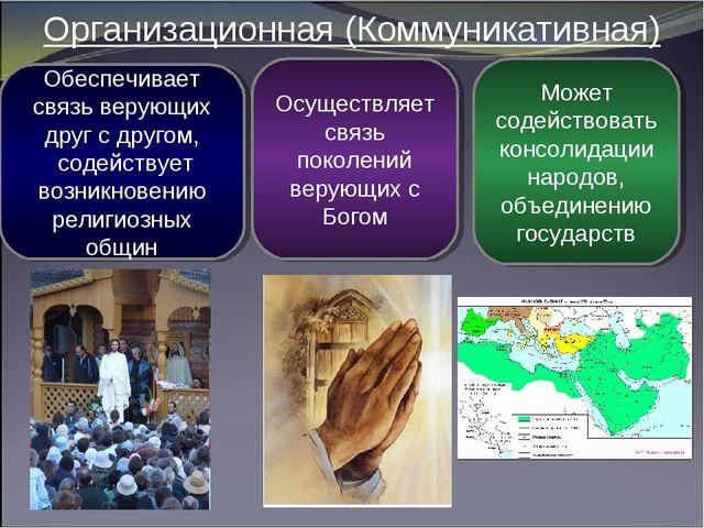 Организационная (Коммуникативная) Обеспечивает связь верующих друг с другом,...