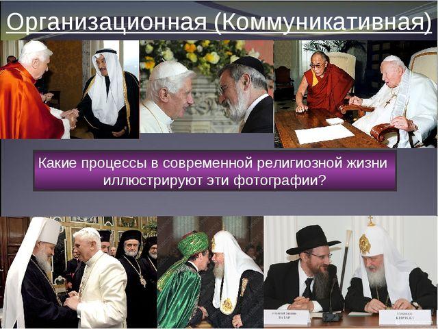 Организационная (Коммуникативная) Какие процессы в современной религиозной жи...