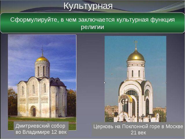 Культурная Сформулируйте, в чем заключается культурная функция религии Дмитри...