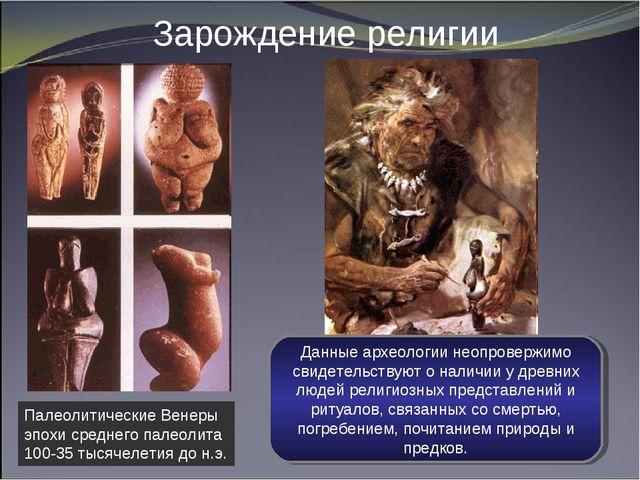 Зарождение религии Палеолитические Венеры эпохи среднего палеолита 100-35 тыс...