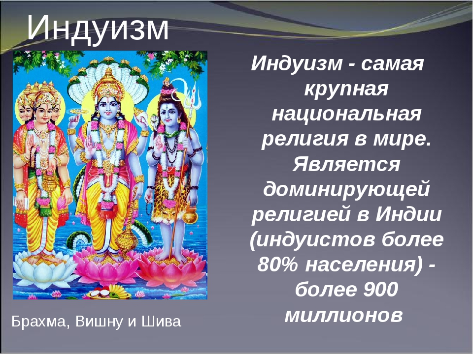 Индуизм Индуизм - самая крупная национальная религия в мире. Является доминир...