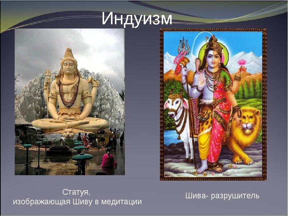 Индуизм Статуя, изображающая Шиву в медитации Шива- разрушитель