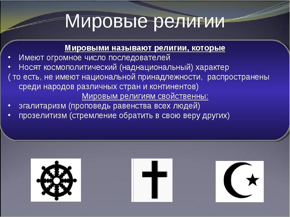 Мировые религии Мировыми называют религии, которые Имеют огромное число после...