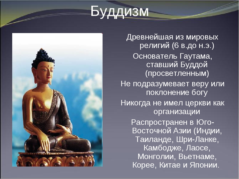 Буддизм Древнейшая из мировых религий (6 в.до н.э.) Основатель Гаутама, ставш...