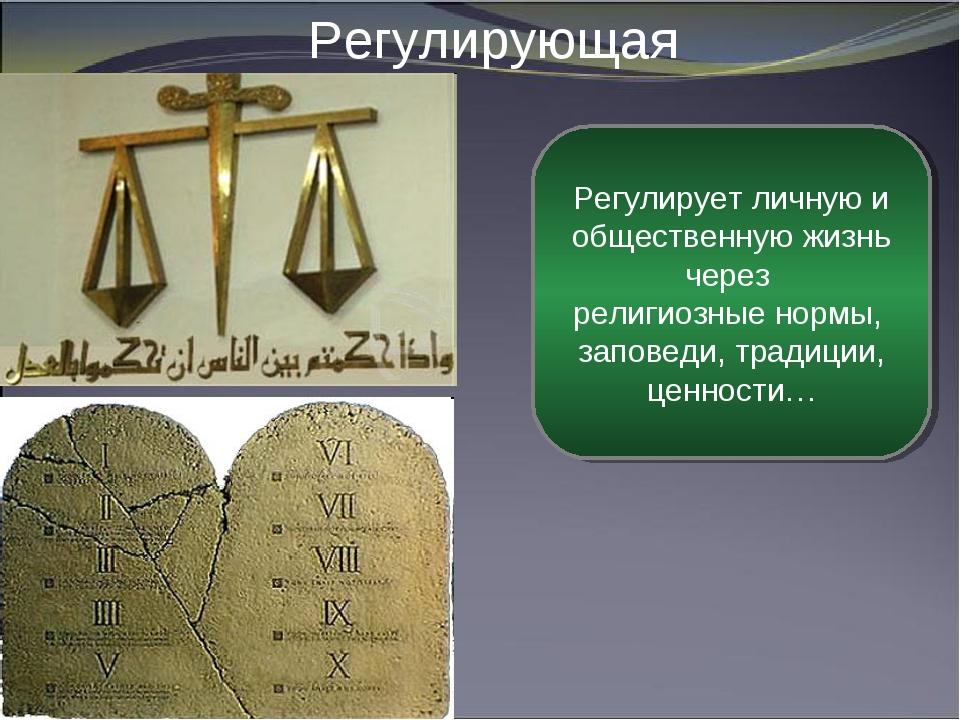 Регулирующая Регулирует личную и общественную жизнь через религиозные нормы,...