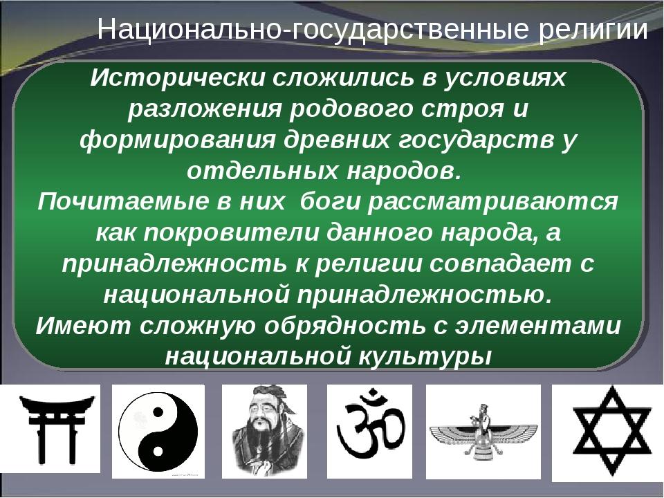 Национально-государственные религии Исторически сложились в условиях разложе...