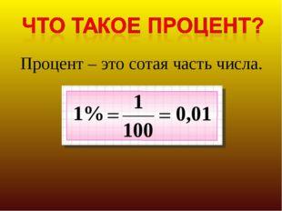 Процент – это сотая часть числа.