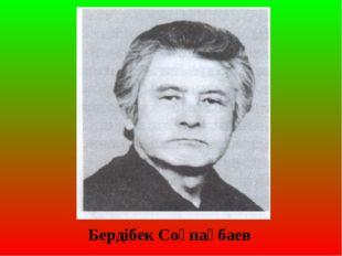Бердібек Соқпақбаев