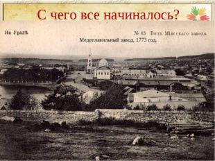 С чего все начиналось? Медеплавильный завод, 1773 год.