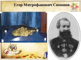 Егор Митрофанович Симонов