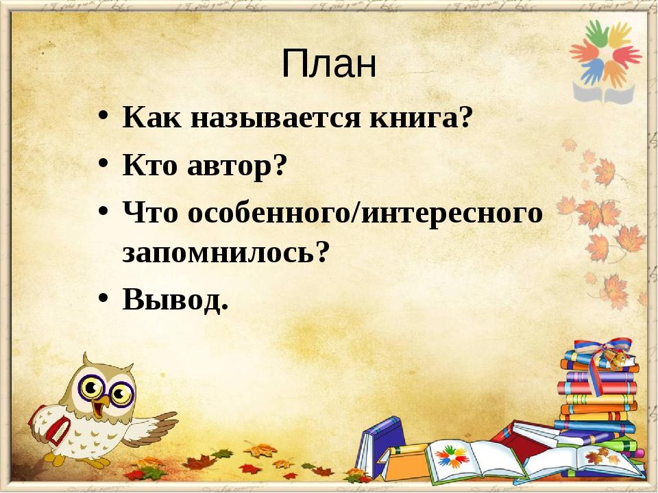 План Как называется книга? Кто автор? Что особенного/интересного запомнилось?...