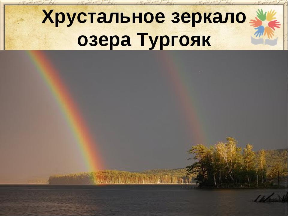Хрустальное зеркало озера Тургояк