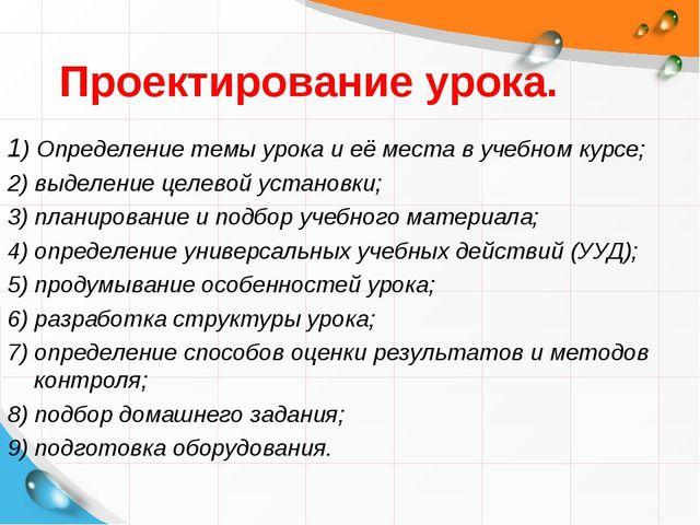 Проектирование урока. 1) Определение темы урока и её места в учебном курсе; 2...