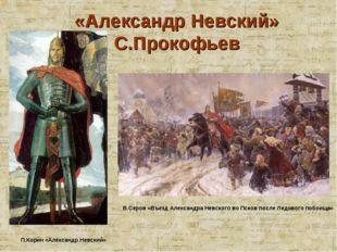 «Александр Невский» С.Прокофьев В.Серов «Въезд Александра Невского во Псков п