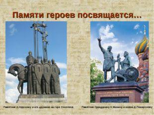 Памяти героев посвящается… Памятник А.Невскому и его дружине на горе Соколиха